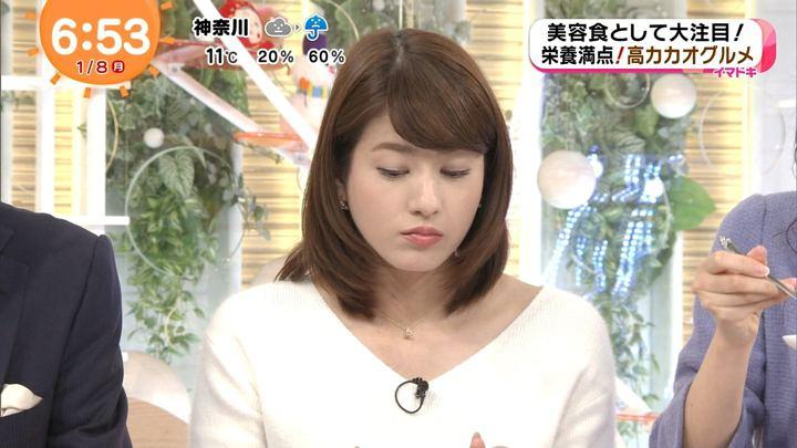 2018年01月08日永島優美の画像15枚目