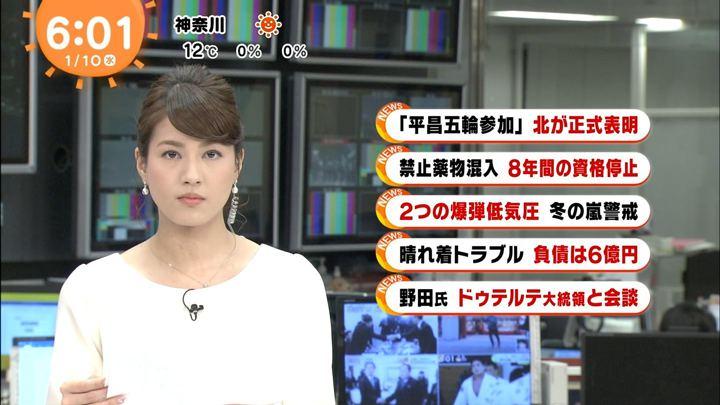 2018年01月10日永島優美の画像09枚目