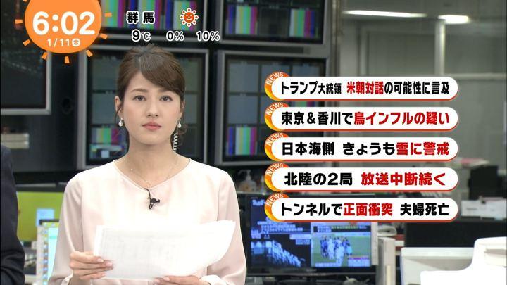 2018年01月11日永島優美の画像05枚目