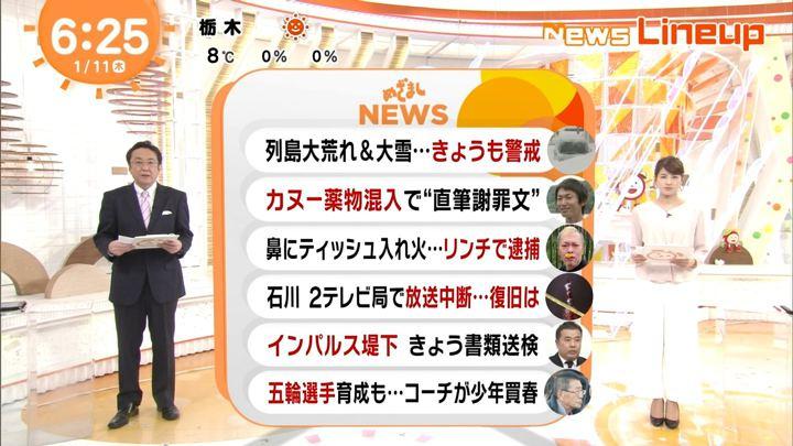 2018年01月11日永島優美の画像06枚目