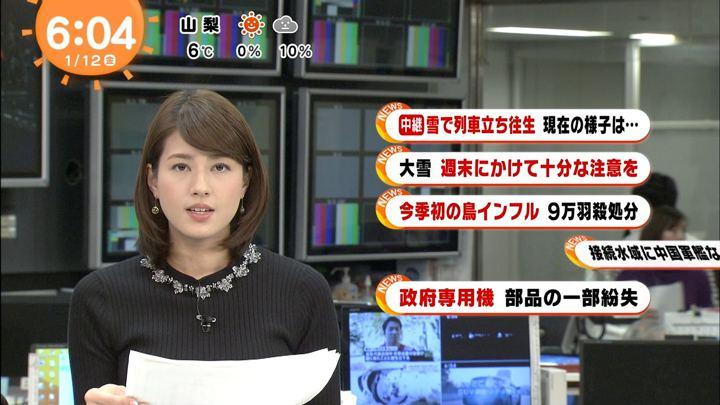 2018年01月12日永島優美の画像11枚目