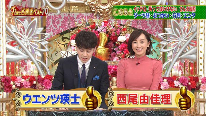 2017年12月06日西尾由佳理の画像09枚目