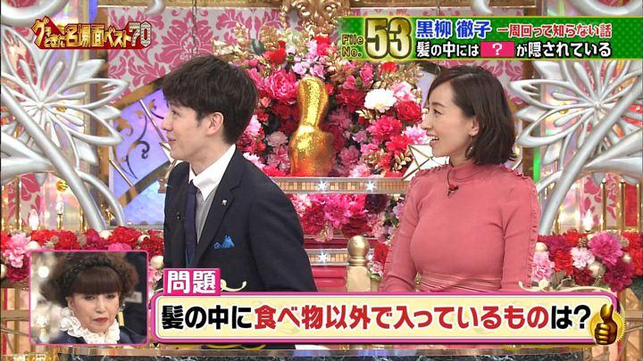 2017年12月06日西尾由佳理の画像14枚目