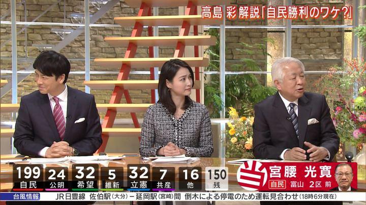 2017年10月22日小川彩佳の画像09枚目