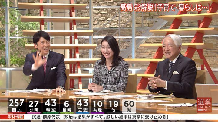 2017年10月22日小川彩佳の画像25枚目