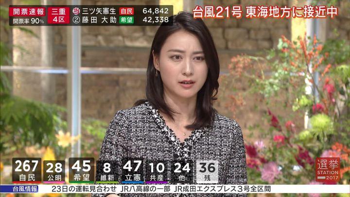 2017年10月22日小川彩佳の画像32枚目