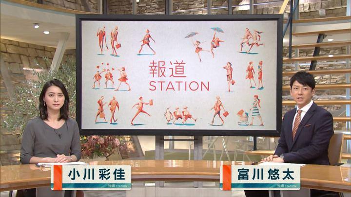 2017年11月13日小川彩佳の画像03枚目