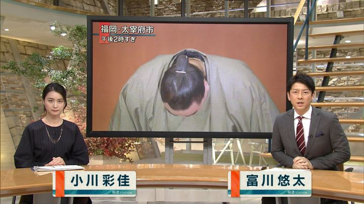 2017年11月29日小川彩佳の画像01枚目