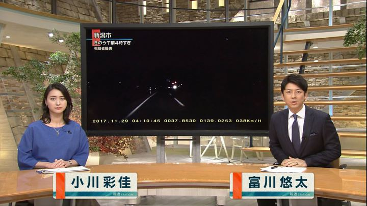 2017年11月30日小川彩佳の画像02枚目