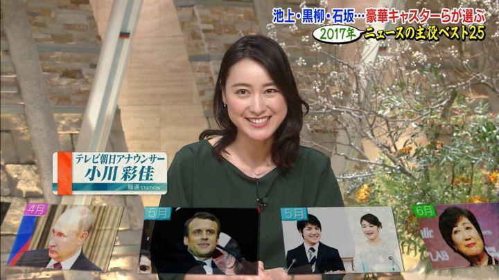 2017年12月25日小川彩佳の画像06枚目