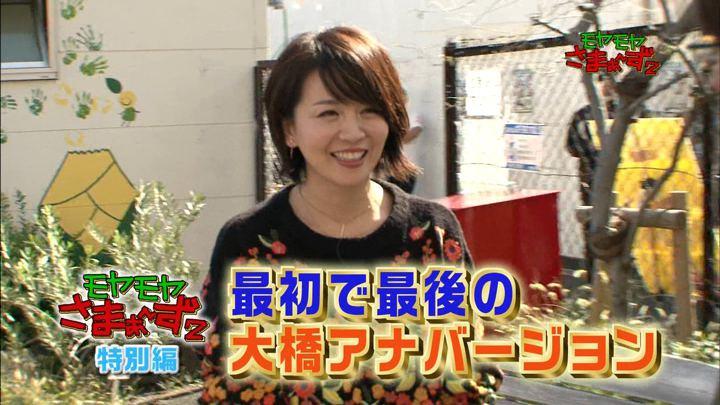 2017年11月19日大橋未歩の画像01枚目