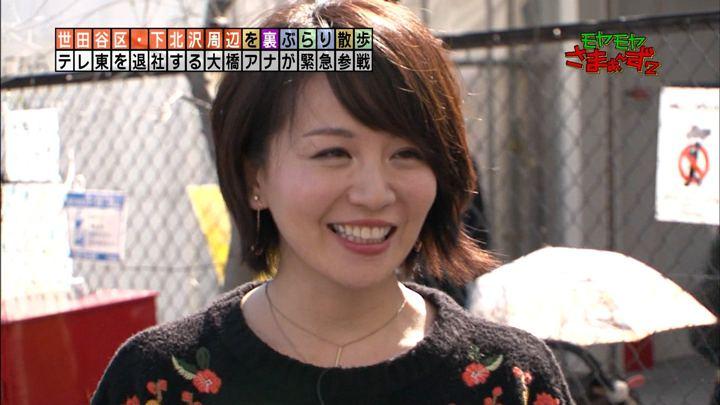 2017年11月26日大橋未歩の画像01枚目