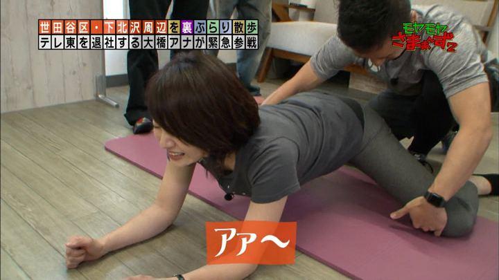 2017年11月26日大橋未歩の画像84枚目