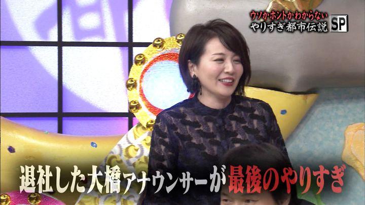 2017年12月22日大橋未歩の画像02枚目