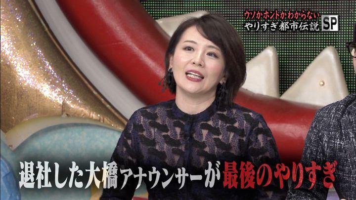 2017年12月22日大橋未歩の画像03枚目