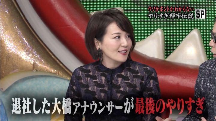 2017年12月22日大橋未歩の画像04枚目