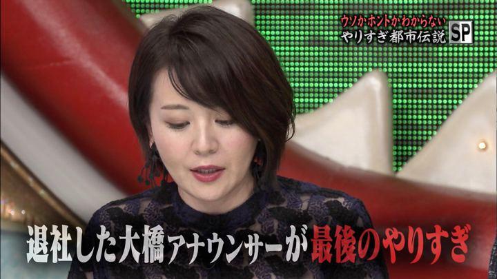 2017年12月22日大橋未歩の画像08枚目