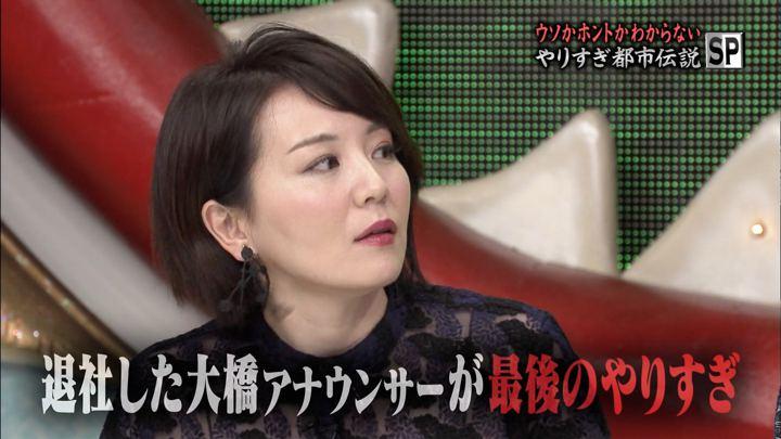 2017年12月22日大橋未歩の画像09枚目