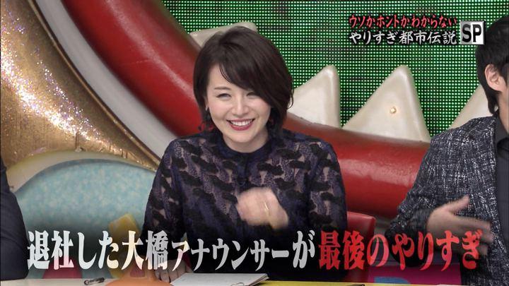 2017年12月22日大橋未歩の画像10枚目