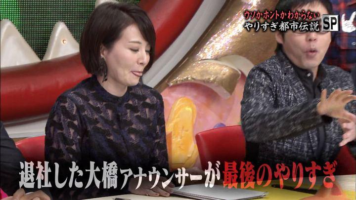 2017年12月22日大橋未歩の画像11枚目