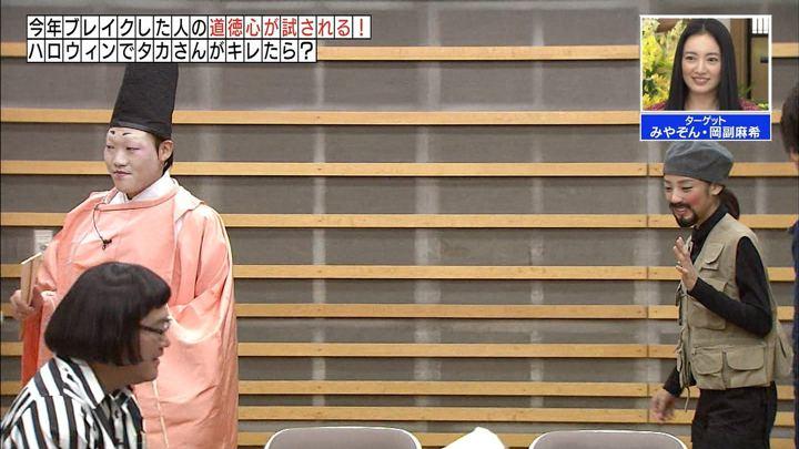 2017年11月09日岡副麻希の画像04枚目