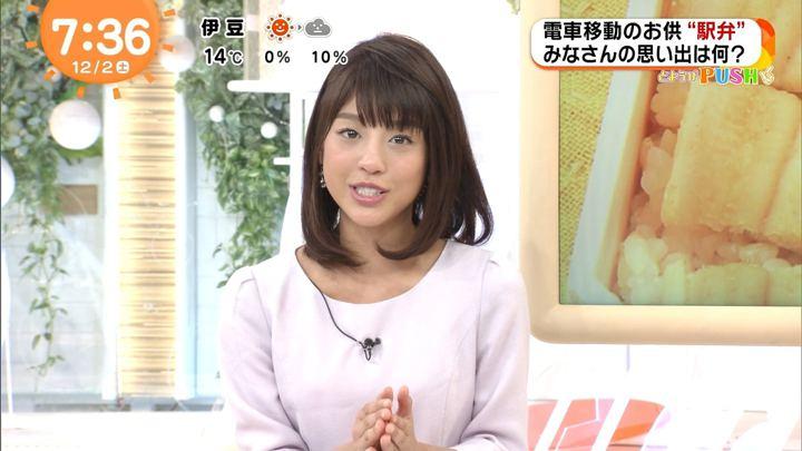 2017年12月02日岡副麻希の画像29枚目