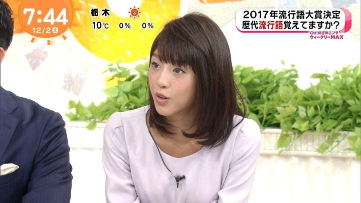 2017年12月02日岡副麻希の画像34枚目