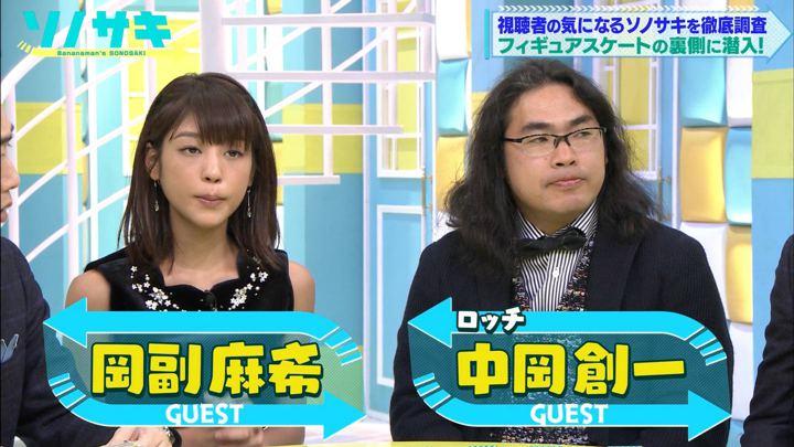 2017年12月05日岡副麻希の画像03枚目