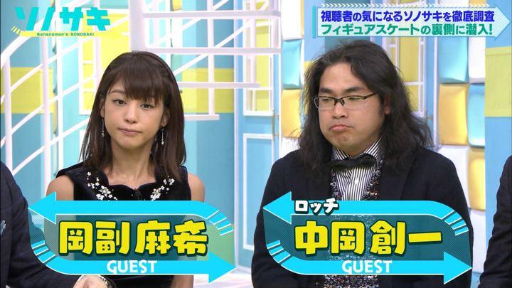 2017年12月05日岡副麻希の画像04枚目