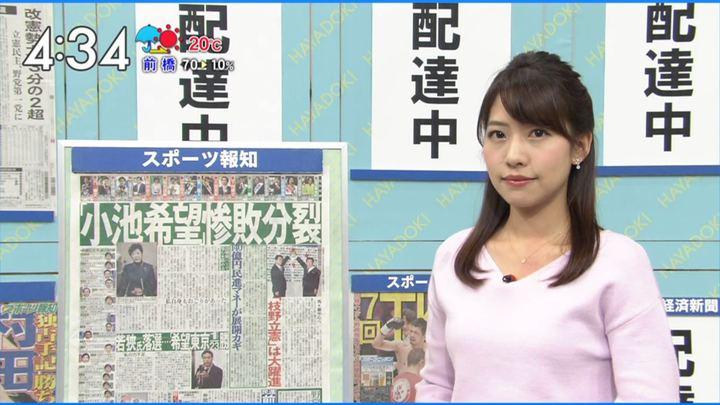 2017年10月23日小野寺結衣の画像14枚目