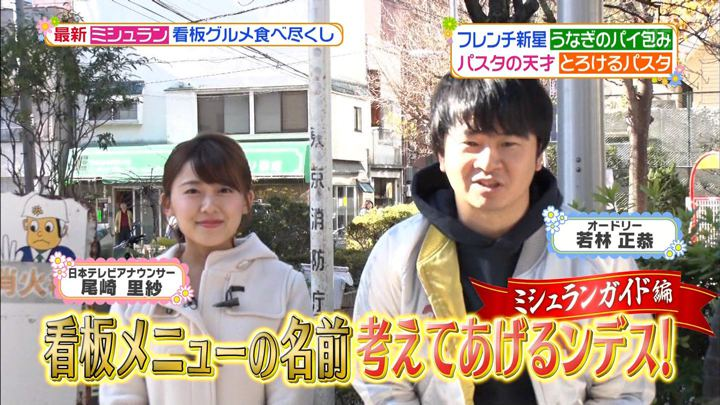 2017年12月27日尾崎里紗の画像01枚目