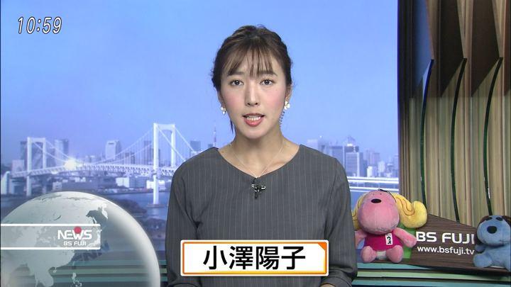 2017年11月03日小澤陽子の画像06枚目