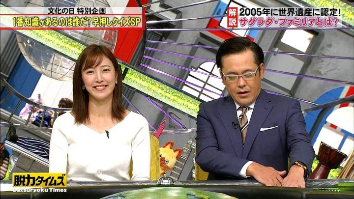 2017年11月03日小澤陽子の画像23枚目
