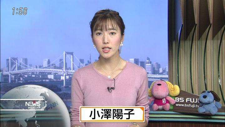 2017年11月09日小澤陽子の画像01枚目