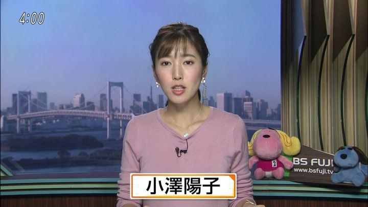 2017年11月09日小澤陽子の画像06枚目