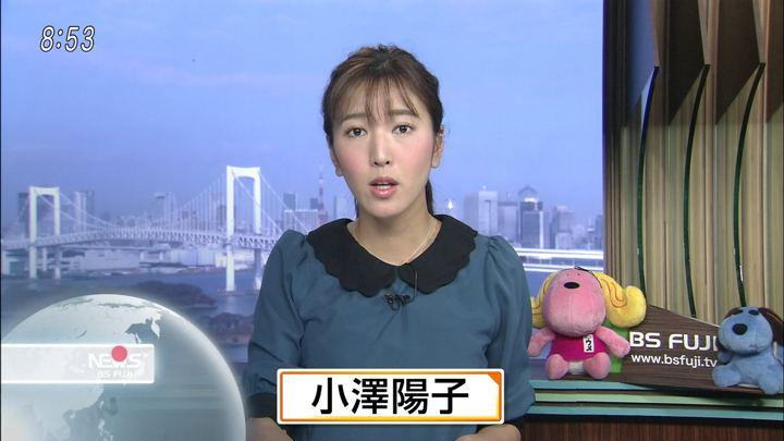 2017年11月10日小澤陽子の画像01枚目