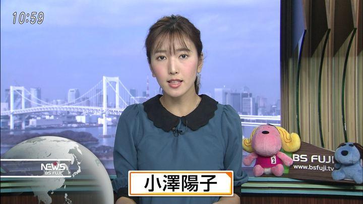 2017年11月10日小澤陽子の画像06枚目