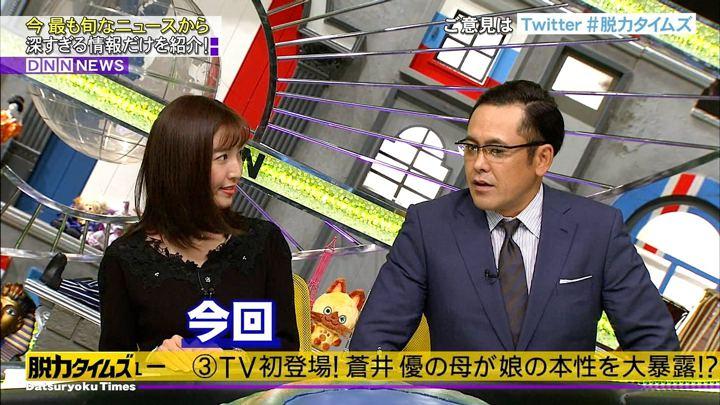 2017年11月10日小澤陽子の画像26枚目