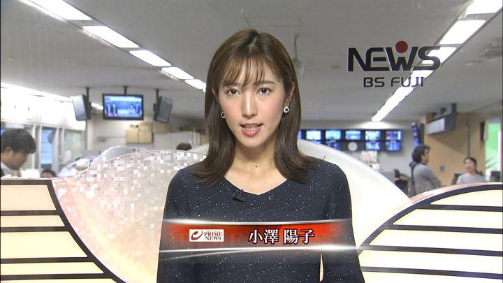 2017年11月14日小澤陽子の画像02枚目