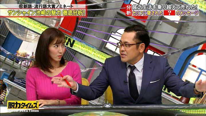 2017年11月17日小澤陽子の画像26枚目