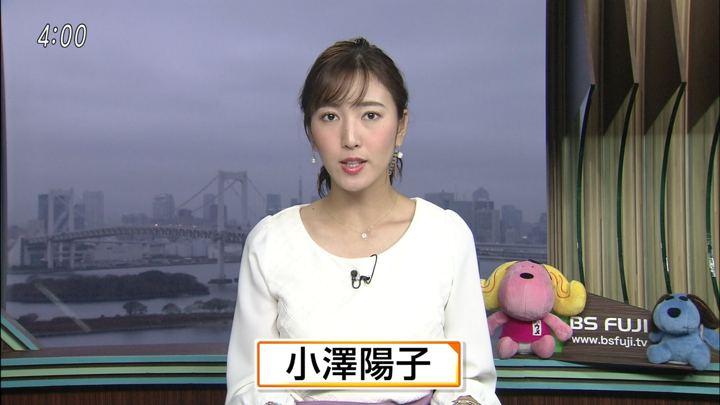 2017年11月30日小澤陽子の画像05枚目