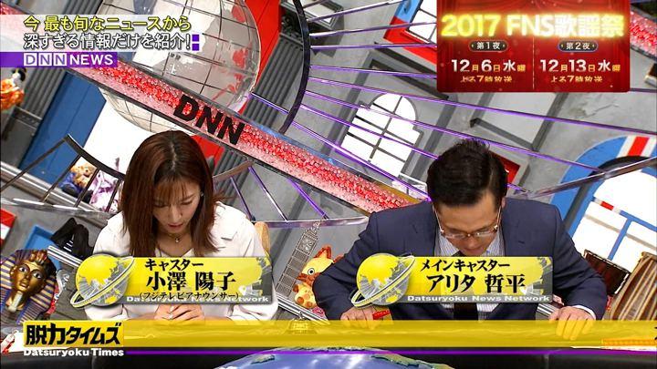 2017年12月01日小澤陽子の画像13枚目