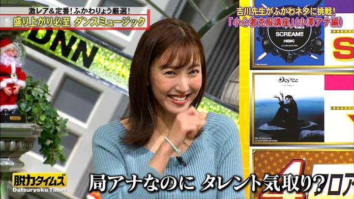 2017年12月15日小澤陽子の画像22枚目