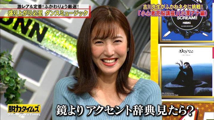2017年12月15日小澤陽子の画像23枚目