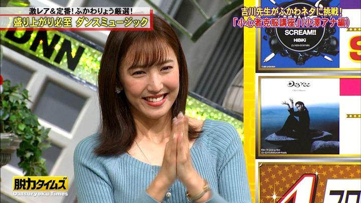 2017年12月15日小澤陽子の画像25枚目