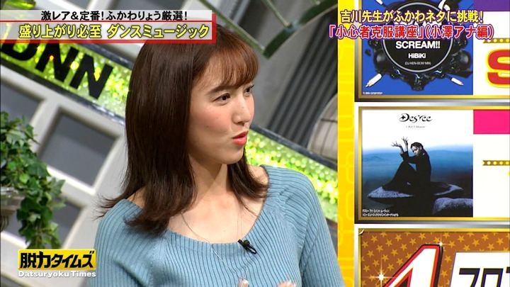 2017年12月15日小澤陽子の画像26枚目