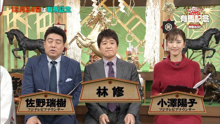 2017年12月20日小澤陽子の画像01枚目