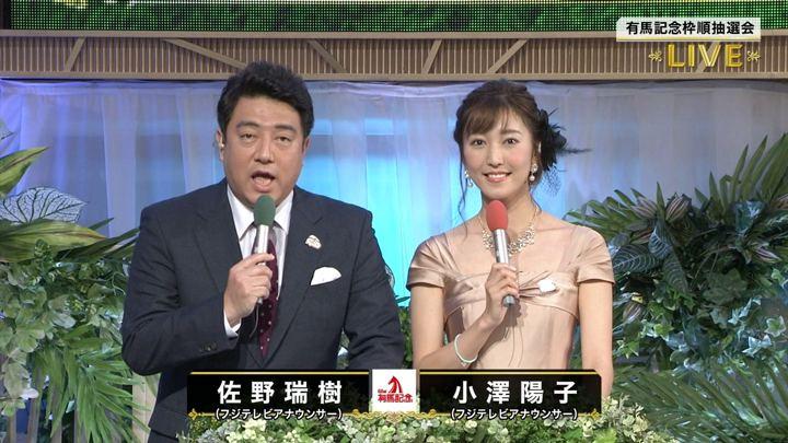 2017年12月21日小澤陽子の画像03枚目