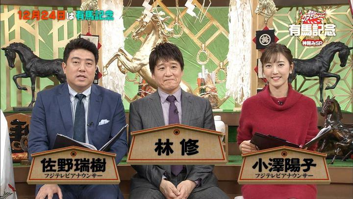 2017年12月21日小澤陽子の画像21枚目