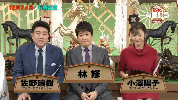 2017年12月22日小澤陽子の画像17枚目